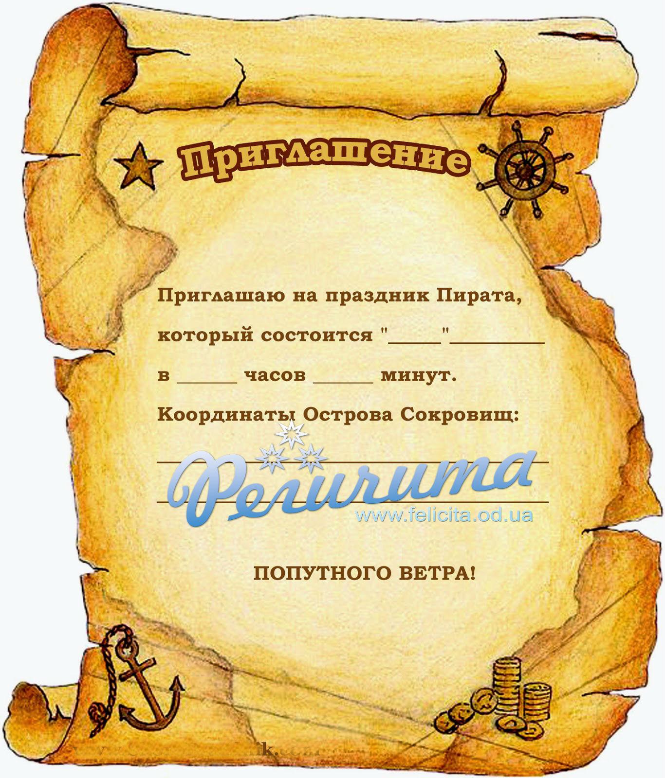 Приглашения для пиратской вечеринки своими руками
